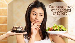 Отказ от пищи на ночь