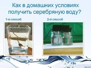 Серебряная вода в домашних условиях