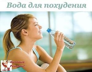 Как вода способствует похудению