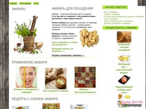 Имбирь рецепты для похудения домашний