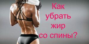 Как отложился жир на спине