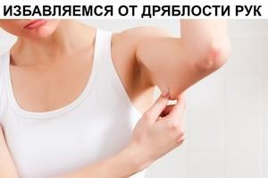Упражнения от дряблости рук