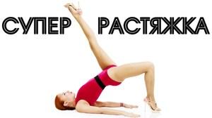 СУПЕР РАСТЯЖКА   Комплекс упражнений на растяжку и гибкость