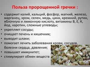 Как употреблять пророщенную гречку