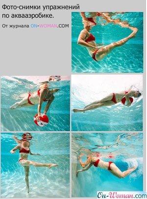Как заниматься в воде гимнастикой