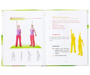 упражнения для похудения живота ребенку 11 лет