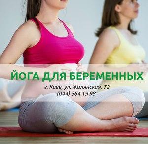 Кундалини-йога для беременных.