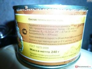Польза тресковой печени