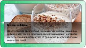 Чем полезна гречка с кефиром